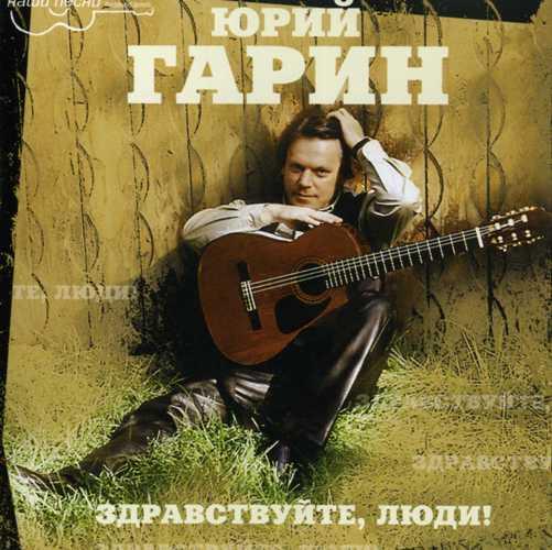 Юрий Гарин Здравствуйте,  люди! 2002