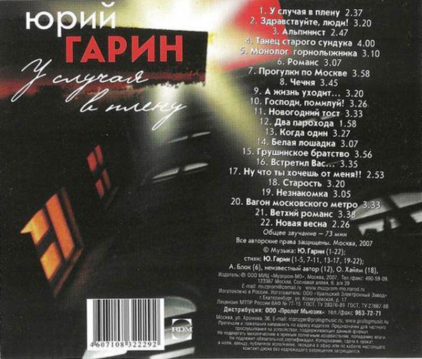 Юрий Гарин У случая в плену 2007
