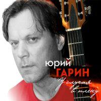 Юрий Гарин «У случая в плену» 2007