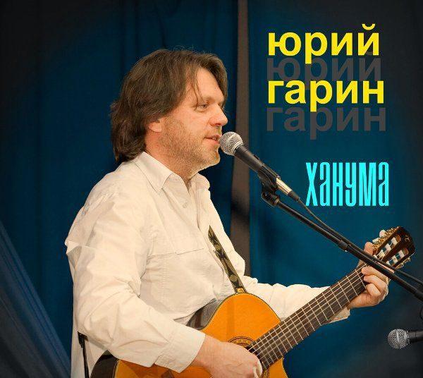 Юрий Гарин Ханума 2019