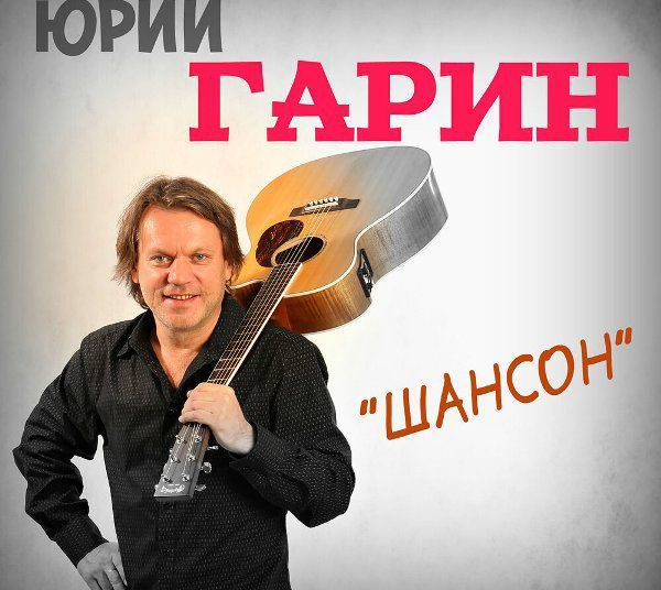 Юрий Гарин Шансон 2019