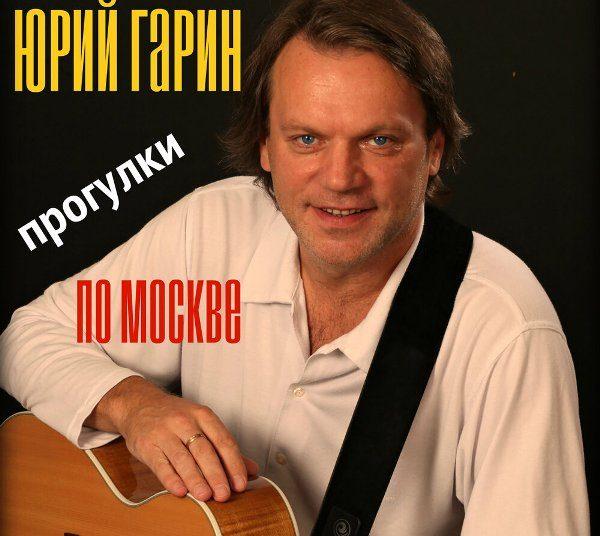 Юрий Гарин Прогулки по Москве 2019
