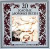 Орел шестого легиона 2003 (CD)