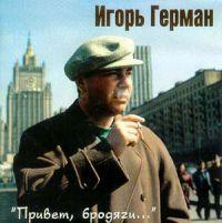 Игорь Герман «Привет,  бродяги» 1995