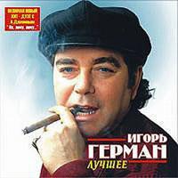 Игорь Герман «Лучшее» 2006