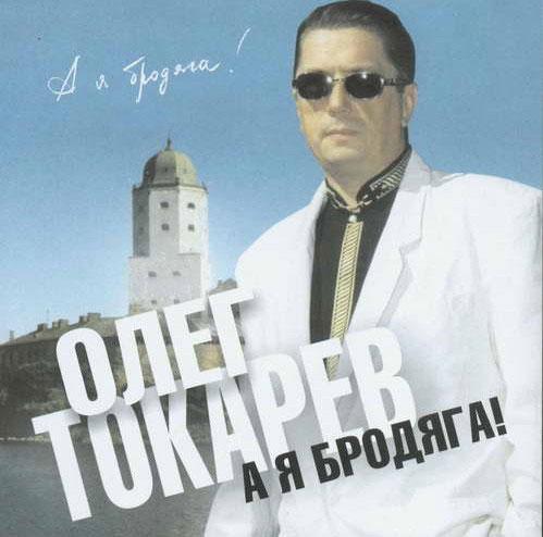 Олег Токарев А я бродяга! 2002
