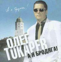 Олег Токарев «А я бродяга!» 2002