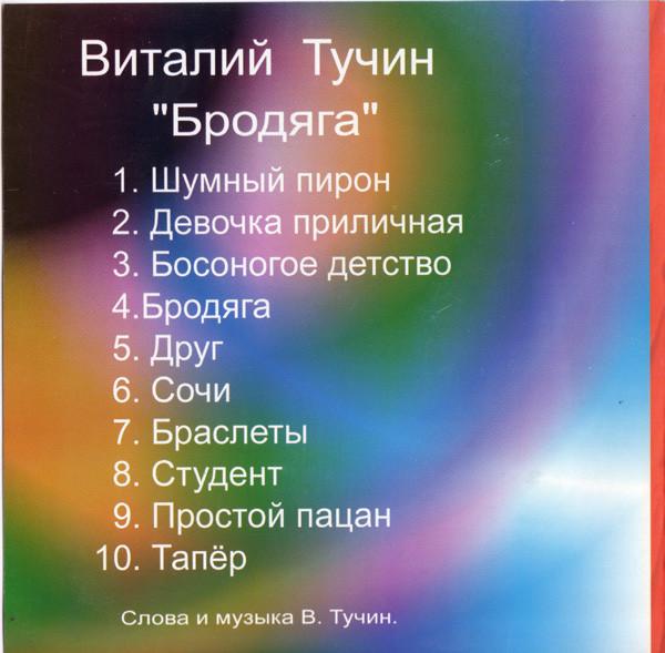 Виталий Тучин Бродяга 2006 (CD)