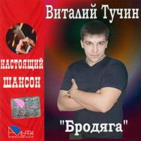 Виталий Тучин «Бродяга» 2006