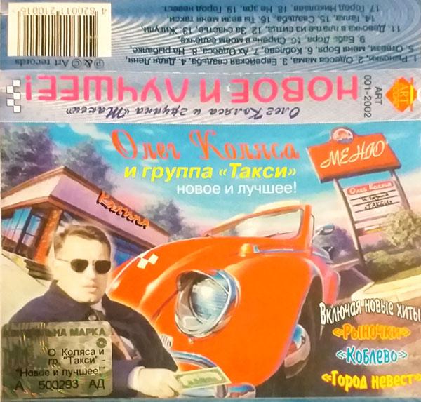 Олег Коляса и группа Такси Новое и лучшее 2002