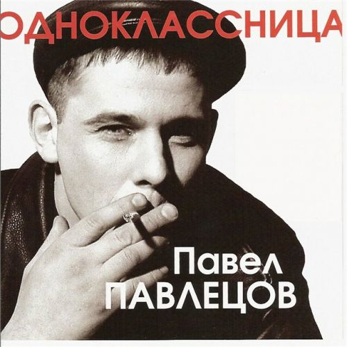 Павел Павлецов Одноклассница 2004