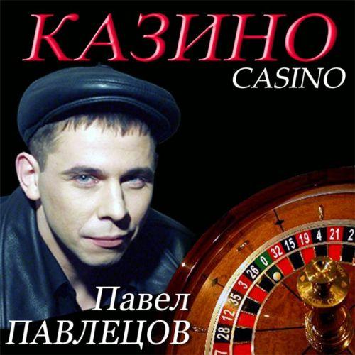 Павел Павлецов Казино 2005