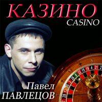 Павел Павлецов «Казино» 2005