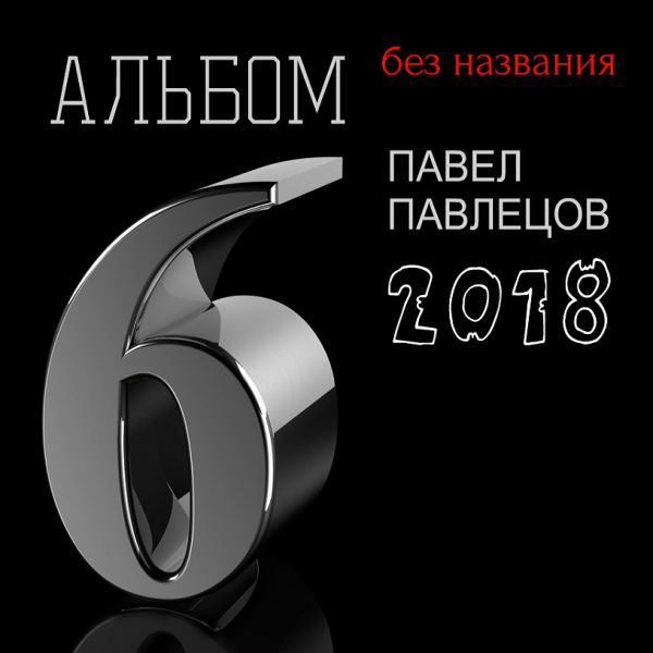 Павел Павлецов Шестой альбом 2018