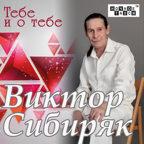 Виктор Сибиряк Тебе и о тебе 2018