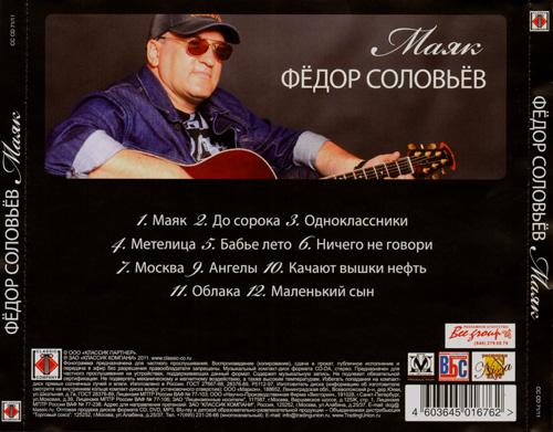 Федор Соловьев Маяк 2011
