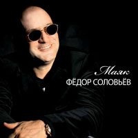 Федор Соловьев «Маяк» 2011