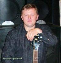 Руслан Уфимский
