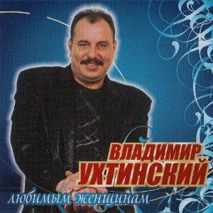Владимир Ухтинский Любимым женщинам 2008