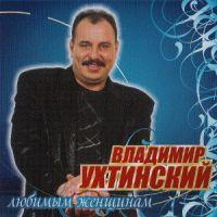 Владимир Ухтинский «Любимым женщинам» 2008