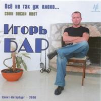 Игорь Бар «Всё не так уж плохо» 2006