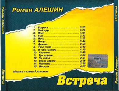 Роман Алешин Встреча 2008