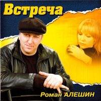 Роман Алешин «Встреча» 2008
