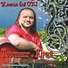 Юрий Товстоног «У меня всё ОК» 2011