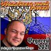 Федосей «Обожжённая зоной Россия» 2021