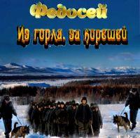 Федосей «Из горла,  за корешей» 2004