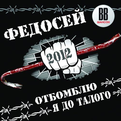 Федосей Отбомблю я до талого 2012