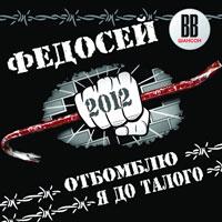 Федосей «Отбомблю я до талого» 2012