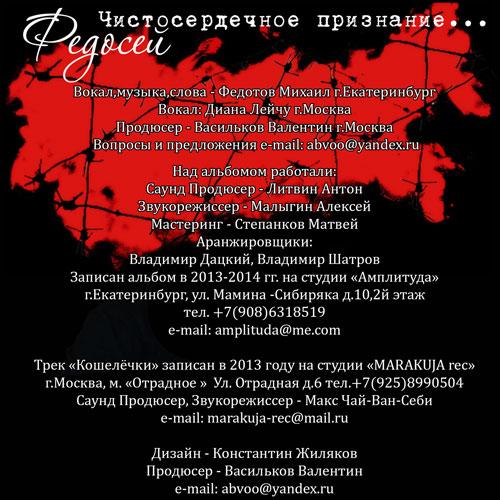 Федосей Чистосердечное признание...  2014