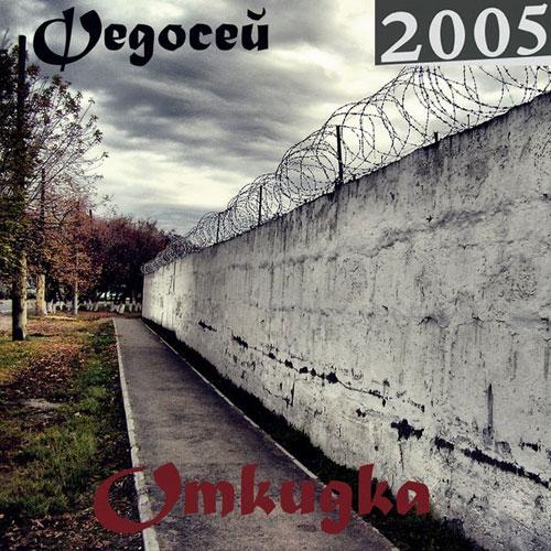Федосей Откидка (новый звук) 2005