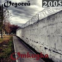 Федосей «Откидка (новый звук)» 2005