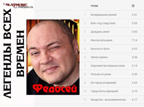 Федосей Легенды всех времен 2014