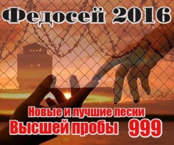 Федосей Новые и лучшие песни высшей пробы 999 2016