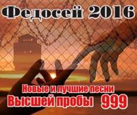 Федосей «Новые и лучшие песни высшей пробы 999» 2016