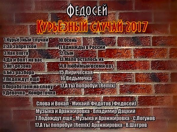 Федосей Курьёзный случай 2017
