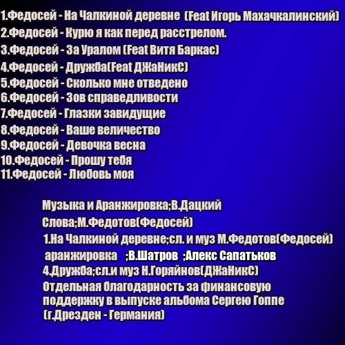 Федосей Глазки завидущие 2017
