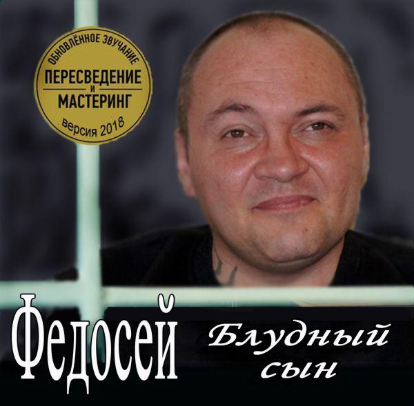 Федосей Блудный сын 2018 (2 CD)
