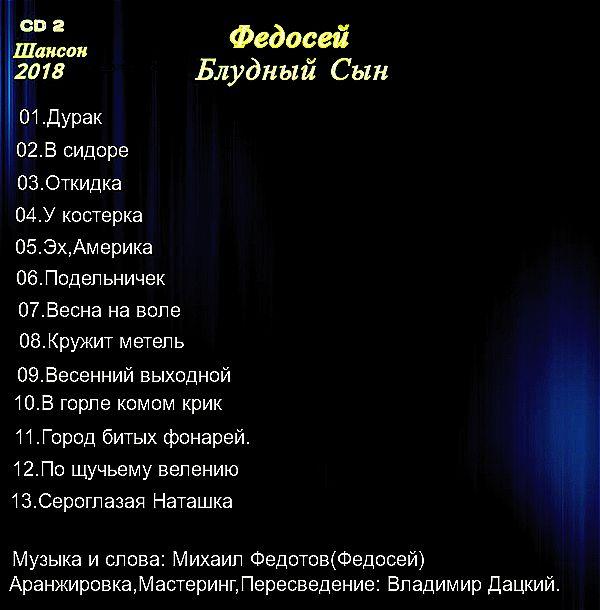 Федосей Блудный сын 2018 CD 2