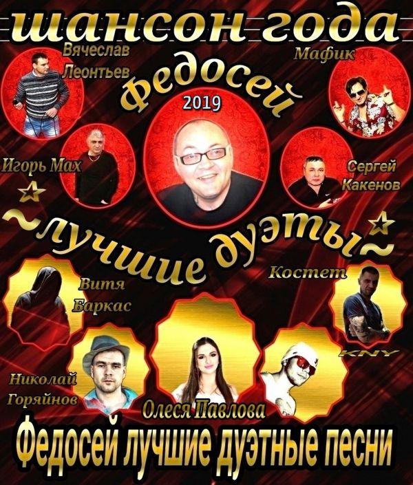 Федосей Лучшие дуэты 2019