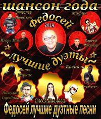 Федосей «Лучшие дуэты» 2019