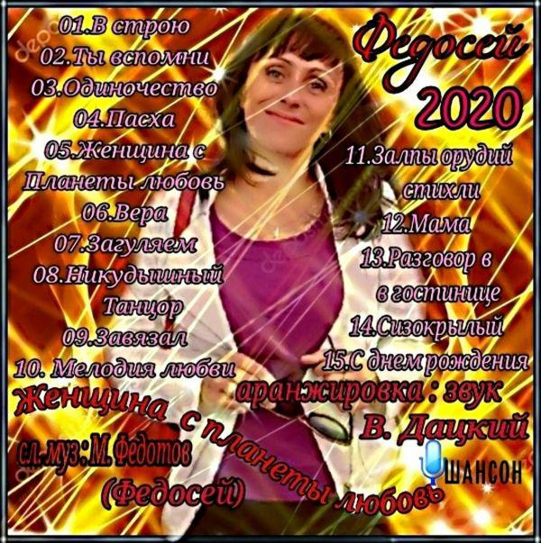 Федосей Женщина с планеты Любовь 2020