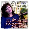 Федосей «Женщина с планеты Любовь» 2020