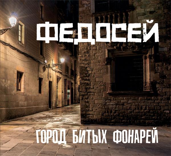 Федосей Город битых фонарей 2020 (CD)