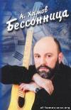Александр Хамов «Бессонница» 2001