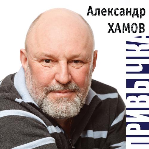 Александр Хамов Привычка 2016