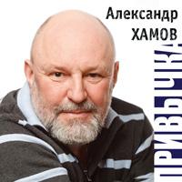 Александр Хамов «Привычка» 2016